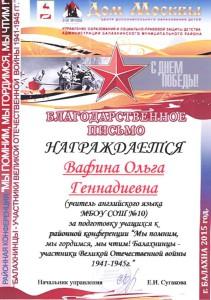 Вафина О.Г. - копия