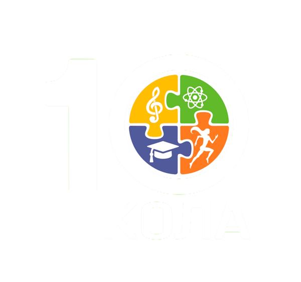 "МАОУ ""СОШ № 10"""
